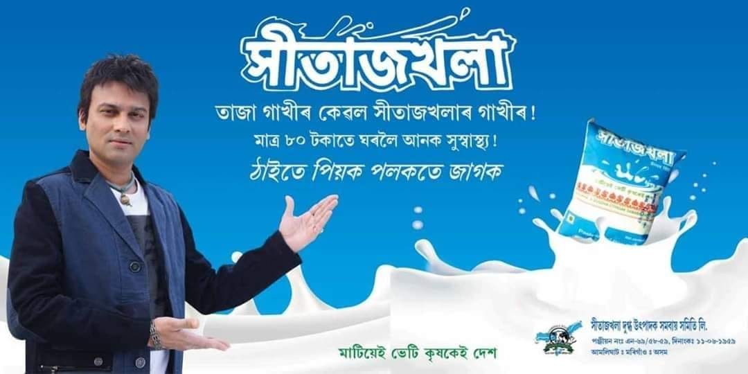 sitajakala_milk_product